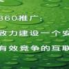 深圳360推广开户_深圳360推广开户多少钱_深圳力玛网络