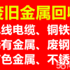 虎门专业废电线废电缆回收厂家