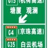 高速公路标志牌用什么颜色有规定吗,信宜公路交通标识,道路做反光路牌