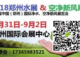 2018年第三届郑州国际空气净化、新风系统及防霾产品展览会