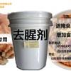 海产除腥剂生产厂家食品级去海鲜腥臭味去腥剂