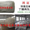 耐油密封件专用原料 环保丁腈再生胶