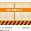 基坑楼层临边防护栏现货、中国中冶定制基坑护栏网