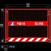 中国六冶基坑护栏网、中国中冶定制临边护栏