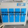 工业空气净化器光解除臭除异味 UV光氧催化设备 有机废气处理