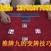 柯坪县有卖扑克牌透视隐形眼镜=13718904735 牌具实体店