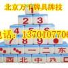 重庆市有卖=13701077060看透扑克牌隐形眼镜实体店