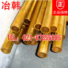 HAl59-3-2铝黄铜棒HAl59-3-2黄铜板黄铜管