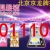 南京市•1350111.0958☞有看透所有扑克牌隐形眼镜专卖实体店