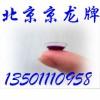 徐州市•1350111.0958☞有看透所有扑克牌隐形眼镜专卖实体店