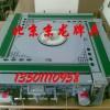 北京大兴专业安装普通四口麻将机遥控器135011☎10958
