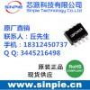 丝印6322带苹果、三星和安卓充电协议智能识别,5V3A车充IC