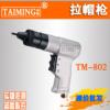 供应台铭气动拉帽枪TM-802 气动铆螺母枪 枪式拉螺母