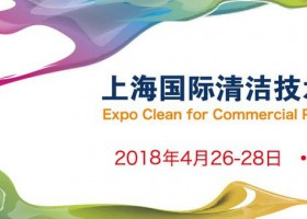 2018年中国(国际)清洁设备展