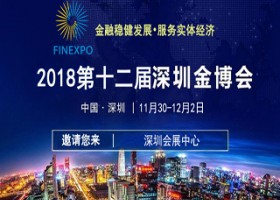 2018第十二届深圳金融博览会