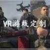 VR游戏定制VR内容定制VR内容制作