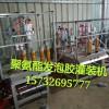 發布小型聚氨酯泡沫劑灌裝設備生產流水線全套機器