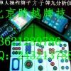 太阳宫☞136212897.86安装麻将机遥控程序专卖实体店
