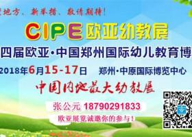 2018年第14届郑州欧亚幼儿教育展会