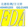 激光刀模机FDA认证EN60825测试FDA注册