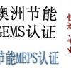 移动电源KCC认证锂离子电池GB31241检测中国CQC认证