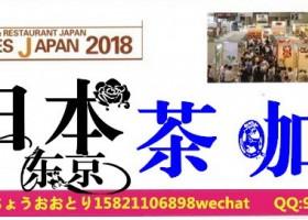 2018年第7届日本东京茶与咖啡展览会