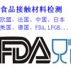 中国质检报告GB检测报告,光模板FDA认证