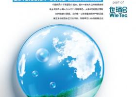 2018年第四届上海国际空气新风展