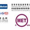 北美NRTL认证,专业UL标准的MET认证,灯具MET认证,家用电器MET认证