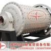 河北沧州萤石球磨机新型萤石球磨机设备厂家