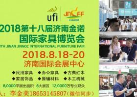 2018年第18届济南金诺国际家具博览会