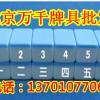 北京加工打牌炸金花专用隐形眼镜13811425067