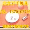 北京哪里有卖药感应器138114丰台25067