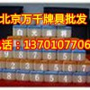丰台六里桥哪有卖看扑克牌眼镜13718904735