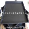 镀铁氟龙托盘 煮黑托盘 防爆托盘 规格材质均可定做