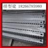 2.2米排型钢梁 排型钢长度18266785980