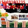 权先生菜包饭加盟韩式快餐加盟店