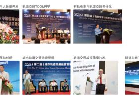 2018第十三届中国国际轨道交通展