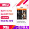 北京微商之家微信小程序开发小程序代理服务周到