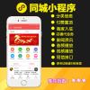 北京微商之家微信小程序开发小程序代理信誉保证