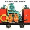 煤矿用防灭火液压泵站 BH-160/12.5-G