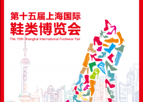 2018年上海国际皮鞋马靴展览会