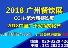 2018第六届广州餐饮连锁加盟及火锅加盟展览会