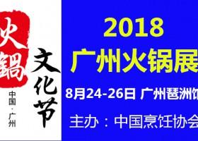 2018广州火锅加盟展及餐饮食材冷冻食品展览会