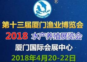 2018第13届厦门渔业展 厦门水产及冷冻食品展