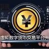 虚拟币开发源中瑞