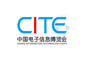 2018第六届中国红永利网址58送58 信息博览会· CITE