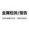 溧阳金属材质检测SGS报告