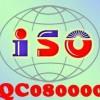 广州QC080000认证费用-2017版。