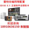 4K非编工作站 视频编辑系统